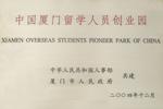 留学人员创业园入园协议书范文
