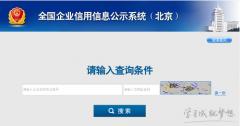 北京农家院查询系统