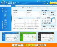 NITC企业智能营销系统 4.0 标准版