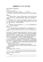 定期租船合同(1946土产格式)范文
