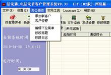 狂龙通讯录信息系统