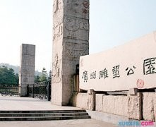 宁波市导游词