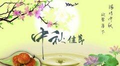 中秋节晚会总结