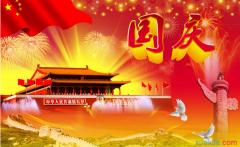 2009年国庆节祝福专题