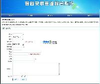 智睿录取查询报名系统 6.2.0