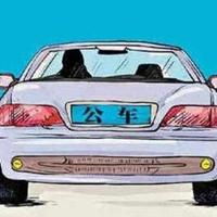 公务人员违反公务用车改革纪律的责任追究暂行办法