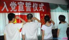 学生党员实习总结