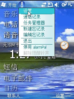 PocketMax alarmPal 1.70