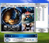 豪杰超级解霸Linux版 3000beta1