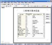 智通標書制作系統
