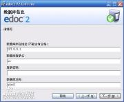 启明星eDoc系统 1.0