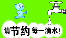 市节水办工作总结