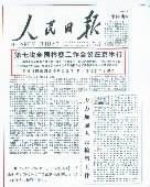 ××县人民检察院纠正违法通知书范文