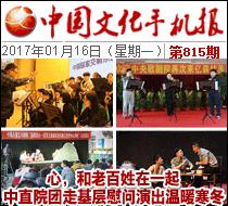 文广局春节期间文化活动总结