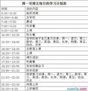 党组中心学习组学习计划