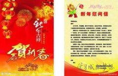 春节慰问信范文