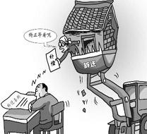 XX市城市房屋拆迁安置管理办法