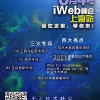 iweb SNS社交网...