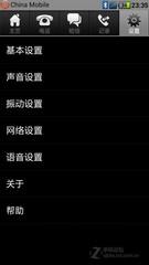 HTC G7 ROM3.5 相机BUG修复更新图标精简程序 4.0.3