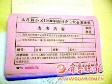 关于上海市__区__小区业主委员会委员候选人名单的公告