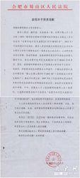 ×××人民法院刑事裁定书(复核死刑发回重审用)范文