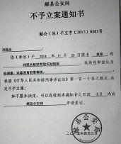 ×××公安局对保证人罚款/没收保证金复核决定书