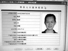 身份证号码查询解读