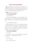 中国证券监督管理委员会提出答复通知书