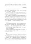 网络推广委托合同范文