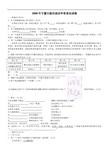 宁夏回族自治区劳动合同书(短期用工)范文