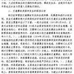 ×××人民法院同意或者不同意移送管辖决定书(刑事案件用)范文
