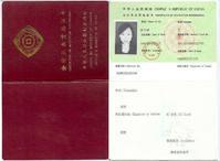 中国证券监督管理委员会不予受理决定书