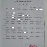 民事裁定书(对管辖权有异议的上诉案件用)范文