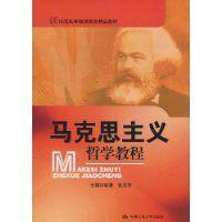 马克思主义哲学十讲学习体会