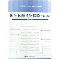 中国人民保险公司海洋运输货物保险条款范文