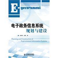电子政务系统信息安全建设方案