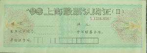 股票认购证抽签公证书格式(现场监督类公证书)