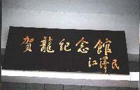 内蒙古贺龙纪念馆导游词