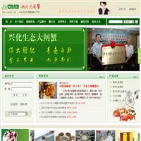 XYCMS大闸蟹销售经营店源码 2.3