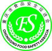 食品安全研究中心
