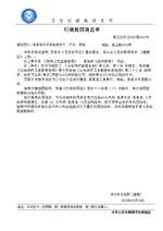 责令改正通知书(农业行政处罚)范文