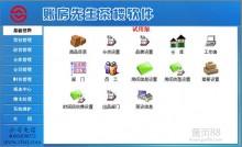 茶楼管理软件