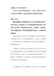 四川雅安芦山地震捐赠倡议书范文