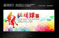体育节乒乓球比赛方案范文