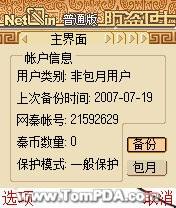 网秦手机防盗卫...
