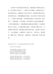 共产党员公开承诺书范文