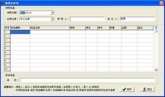 伊特沐足管理软件