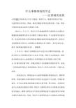 中国顶极域名注册协议范文