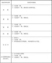 公司年检报告书(内资企业登记)