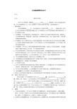 网上支付税费服务协议书范文